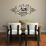 Islamische Wandtattoos - Meccastyle - El-Gaffâr - A99A14