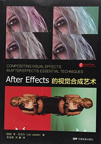 After Effects的视觉合成艺术