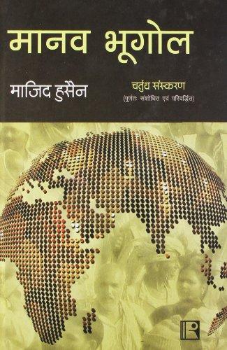 Manav Bhugol