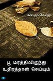 #4: பூ மரத்திலிருந்து உதிரத்தான் செய்யும் (Poo Marathilirunthu Udhirathan Seyyum) (Tamil Edition)