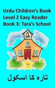 Tara's School (Urdu Children's Book Level 2 Easy Reader 3) by [Verma, Archit]