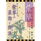 murasakisou  murasakisounoyakkoutomonogatari (Japanese Edition)