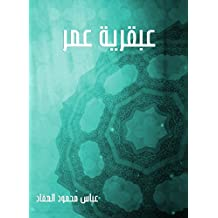 عبقرية عمر (Arabic Edition)