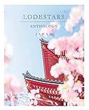 Lodestars Anthology Magazine Issue 7 - Japan