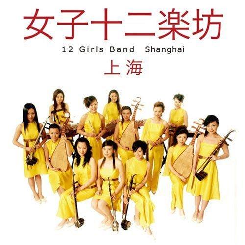 Shanghai by 12 Girls Band (2007-09-04) (12 Girls Band)
