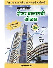 Bhartiya Share Bazaarachi Olakh - Guide to Indian Stock Market Marathi