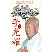 The Singapore Story: Memoirs of Lee Kuan Yew (Chinese Student Edition)
