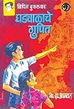 घड्याळाचे गुपित: Ghadyalache Gupit (Marathi Edition)
