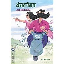 ANGAT PANGAT (Marathi Edition)
