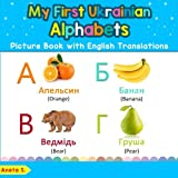 My First Ukrainian Alphabets Picture Book with English Translations: Bilingual Early Learning & Easy Teaching Ukrainian Books for Kids (Teach & Learn Basic Ukrainian words for Children)