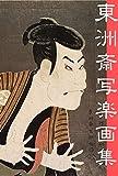 TOSYUSAISYARAKU: YakusyaeHatijyugozuPutikaisetu NihonnoMeigaSeriizu (Japanese Edition)