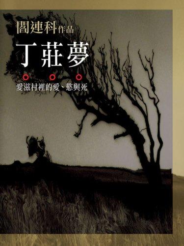 El Mejor Utorrent Descargar HK Cultural Series:Dream of Ding Village PDF Online