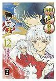 Inu Yasha New Edition 12 - Rumiko Takahashi