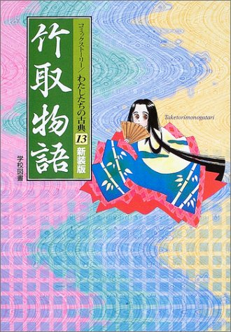 Taketori monogatari.