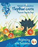 : Beginning with Syllables: Azbuka 3 (Russian Step by Step for Children, Band 3)