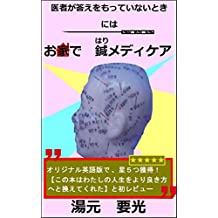 OuchiDe HariMedicare OuchiDe Medicare Series Nisatsume Ni (Japanese Edition)