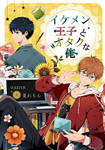 ikemen ouji to otaku na ore: kono kimochi no namae wo oshiete (Japanese Edition)