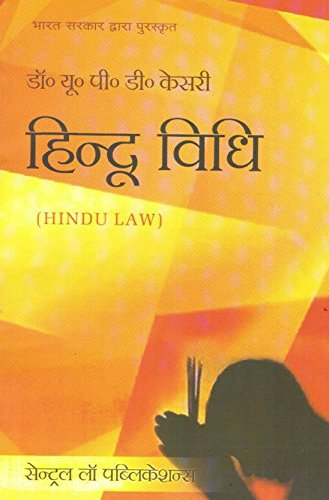 Hindu Vidhi (Hindu Law- Hindi)