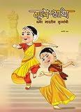 NRITYA-GATHA (Marathi) Katha Bharatiya Nrutyaanchi (First Edition 2016)