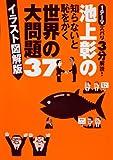 Ikegami akira no shiranai to haji o kaku sekai no daimondai 37 : 1 tīma zubari 3pun kaisetsu : Irasuto zukaiban