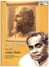 Rabindra Sangeet - Debabrata Biswas