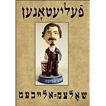 Felyetonen (Feuilleton) af yidish