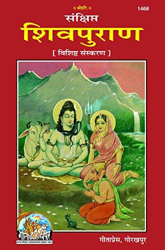 Sanshipt Shiv Puran Code 1468 Hindi (Hindi Edition) por Vedvyas (Gita Press Gorakhpur)