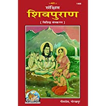 Sanshipt Shiv Puran Code 1468 Hindi (Hindi Edition)