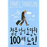 [The 100-Year-Old Man Who Climbed Out the Window and Disappeared] (Korean Edition) by Jonasson, Jonas (2013) Taschenbuch