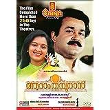 Aaraam Thampuran - Malayalam