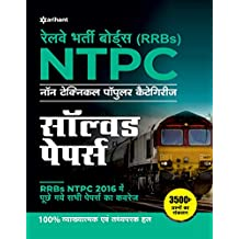 Indian Railways Recruitment Exam Books Online in India : Buy