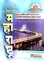 The mega state Maharashtra