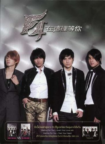 Await Your Love by F4 (2008-01-29)