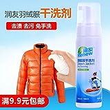 CWAIXX Abajo chaqueta red limpieza limpiar líquido spray desengrasante libre de detergente lavado ropa ropa tintorería agente aerosol de limpieza