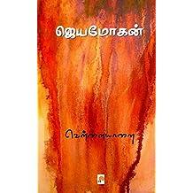 வெள்ளையானை / Vellai yaanai (Tamil Edition)