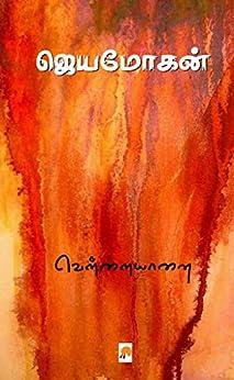 வெள்ளையானை / Vellaiyaanai (Tamil Edition) by [ஜெயமோகன் / Jeyamohan]