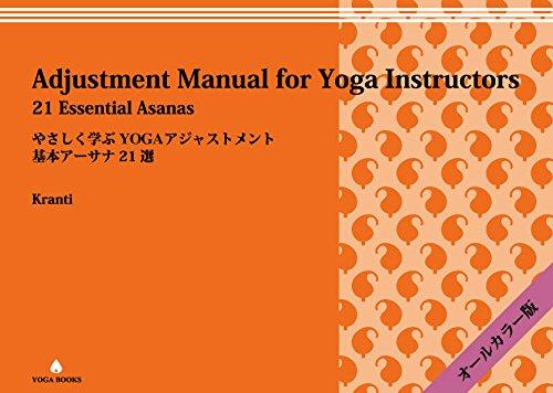 やさしく学ぶYOGAアジャストメント(Adjustment Manual for Yoga ...