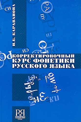 Corrective course in Russian phonetics: Book + CD