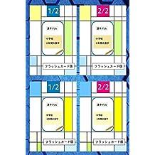 Syougakkou Cyuugakkou de Narau Kanji Furassyukaado setto (Japanese Edition)