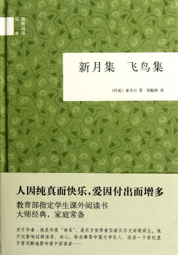 the-crescent-moon-and-stray-birds-chinese-edition