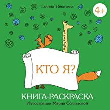 What am I?: Kto ja? - Russian edition - Activity coloring book - raskraska