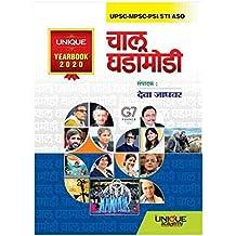 Unique Chalu Ghadamodi Yearbook 2020