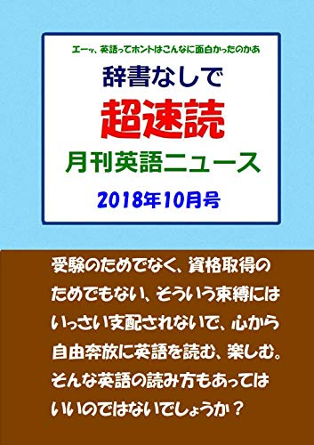 fast reading for world english news: October 2018 (Japanese Edition) book cover