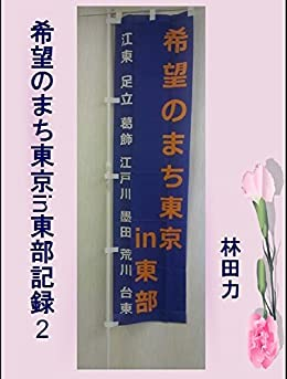 Articles about Hope Town in Eastern Tokyo 2 (Japanese Edition) di [Hayashida Riki]