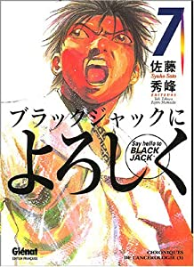 Say Hello to Black Jack Edition simple Tome 7