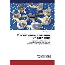 Institutsionalizatsiya upravleniya: proektnye tekhnologii sotsial'no-innovatsionnoy deyatel'nosti organov vlasti
