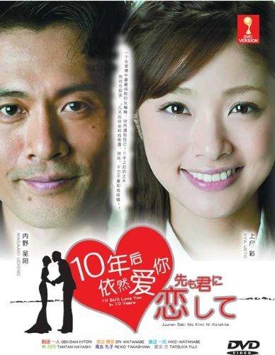 Preisvergleich Produktbild I will still love you in 10 years / Juunen Saki mo Kimi ni Koishite (Ueto Aya,  Japanese Audio,  English sub)
