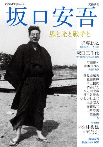 Sakaguchi ango : kaze to hikari to sensō to sōtokushū.