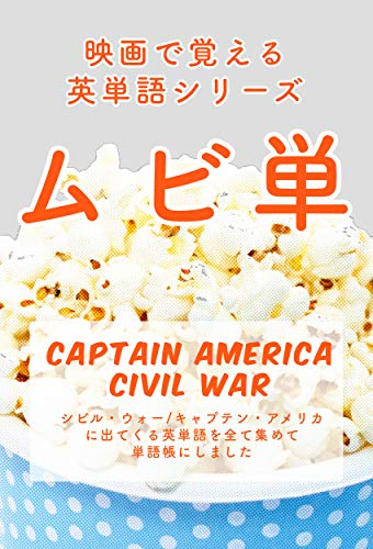MoviTan Captain America Civil War: Vocabulary from masterpieces (Japanese Edition)