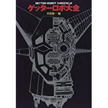 ゲッターロボ大全 (Getter robot chronicle)